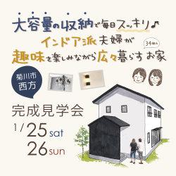 *完成見学会* 1月25日26日(土日)菊川市西方 「大容量収納があるインドア派夫婦のお家」
