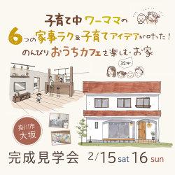 *開催しました♪* 完成見学会2月15日16日(土日)掛川市大坂 「アイデアいっぱいの子育て中ワ―ママのお家」