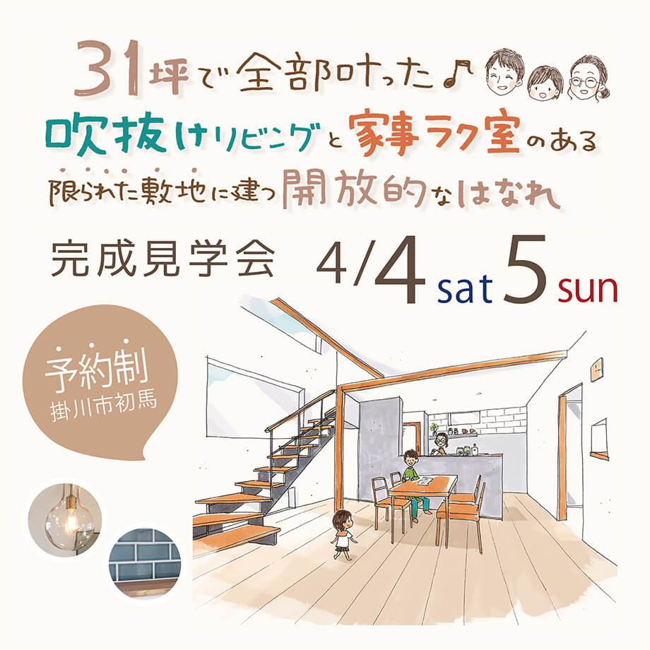 *開催しました♪* 予約制完成見学会 4月4日5日(土日)掛川市初馬 「限られた敷地でも開放的なハナレ」