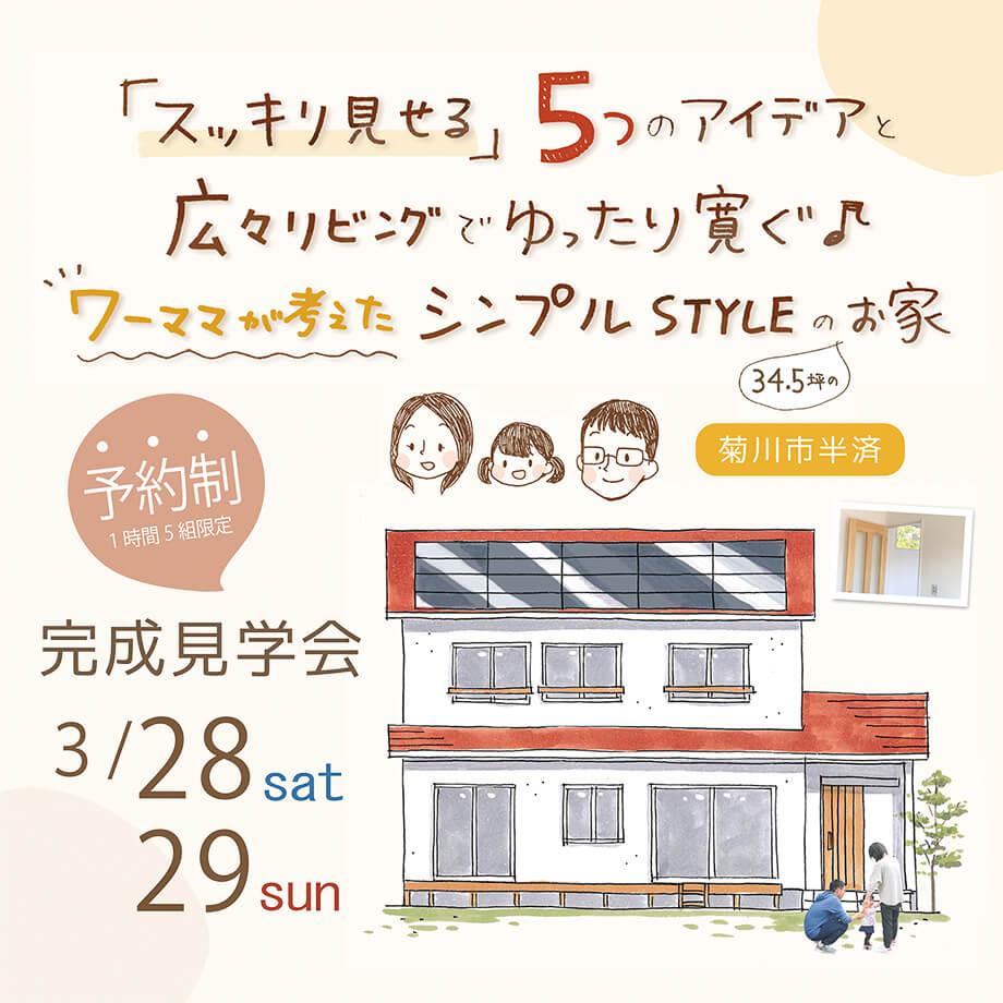 菊川市工務店マイホームe
