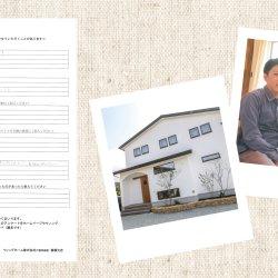 【お客様の声】 袋井市豊沢W様 「暮らし始めて1ヶ月アンケート」