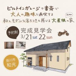 *開催しました♪* 予約制完成見学会 3月21日22日(土日)掛川市和光 「バイクガレージのある平屋風の家」