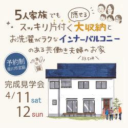 *開催しました♪* 予約制完成見学会 4月11日12日(土日)掛川市宮脇 「収納上手になれる5人家族のお家♪」