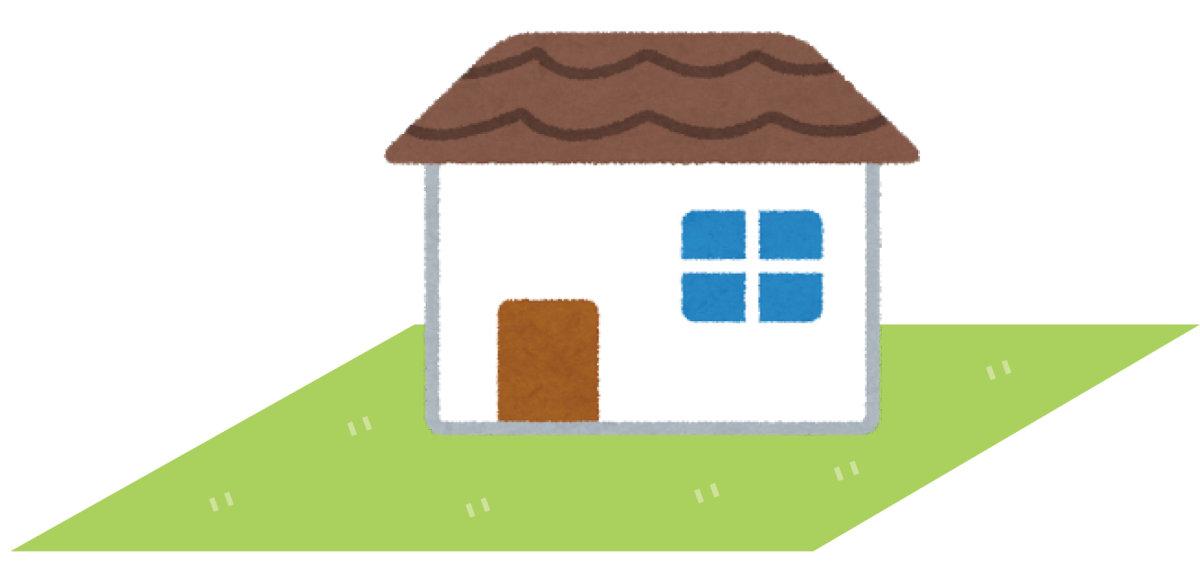持ち家VS借家 どっちが得なの?