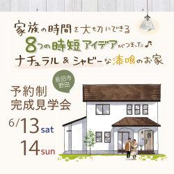 ■完全予約制■ 完成見学会6月13日14日(土日) 島田市野田