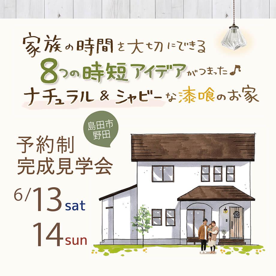 島田市注文住宅_工務店ウィングホーム