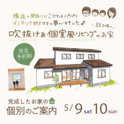 ■開催しました■ 完成したお家の個別のご案内 5月9日10日(土日)菊川市小沢