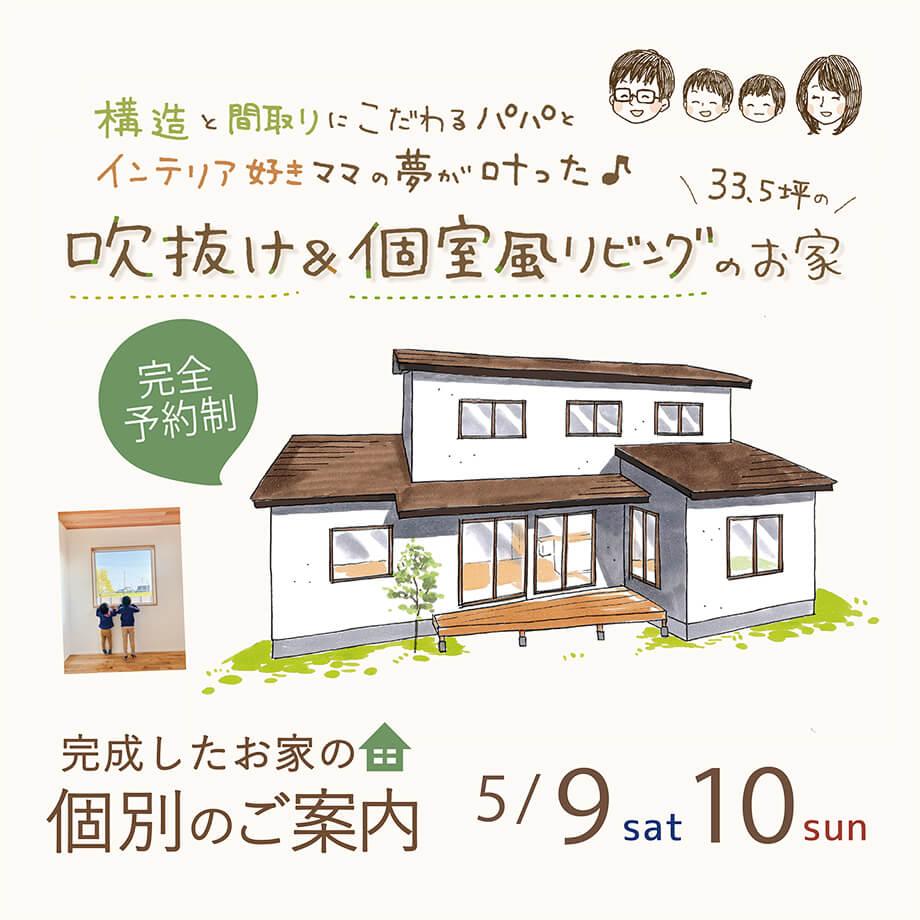 菊川市マイホーム