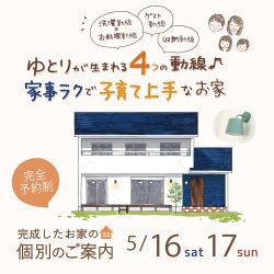 ■完全予約制■ 完成したお家の個別のご案内 5月16日17日(土日)掛川市杉谷