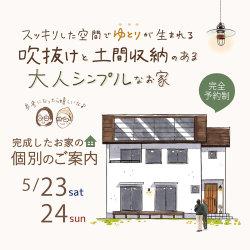■完全予約制■ 完成したお家の個別のご案内 5月23日24日(土日)袋井市清水町