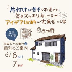 ■完全予約制■ 完成したお家の個別のご案内 6月6日7日(土日)菊川市加茂