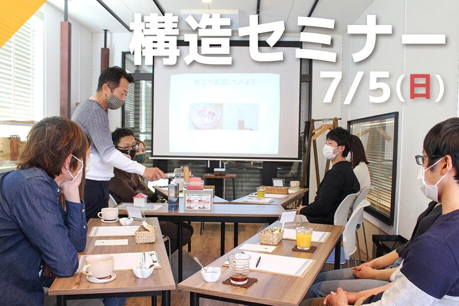【7/5(日)11:00~】 構造セミナー(予約制)開催♪