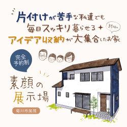 【予約制】素顔の展示場 -菊川市加茂S様邸-