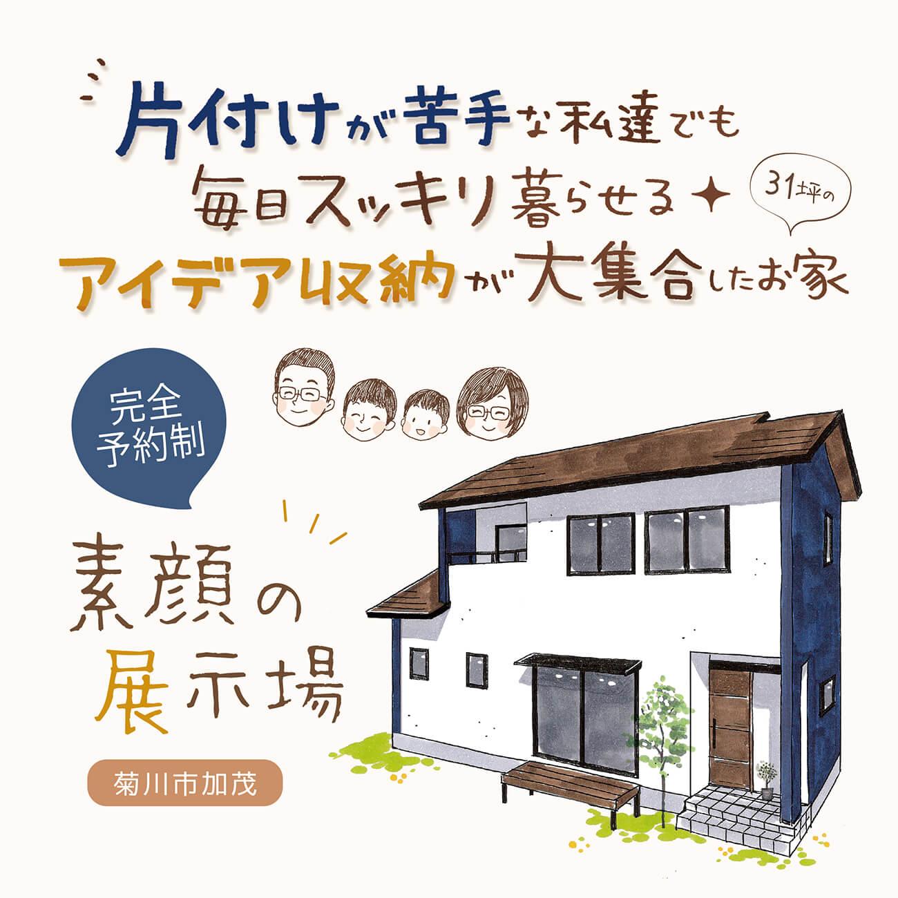 素顔の展示場_菊川市加茂