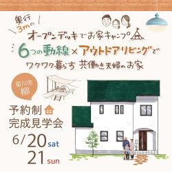 ■完全予約制■ 完成見学会6月20日21日(土日) 菊川市柳 「アウトドアを楽しむお家」
