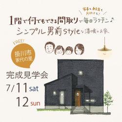 完成見学会〈フリー〉 7月11日12日(土日) 掛川市家代の里 「1階で何でもできるシンプル男前スタイルの家」