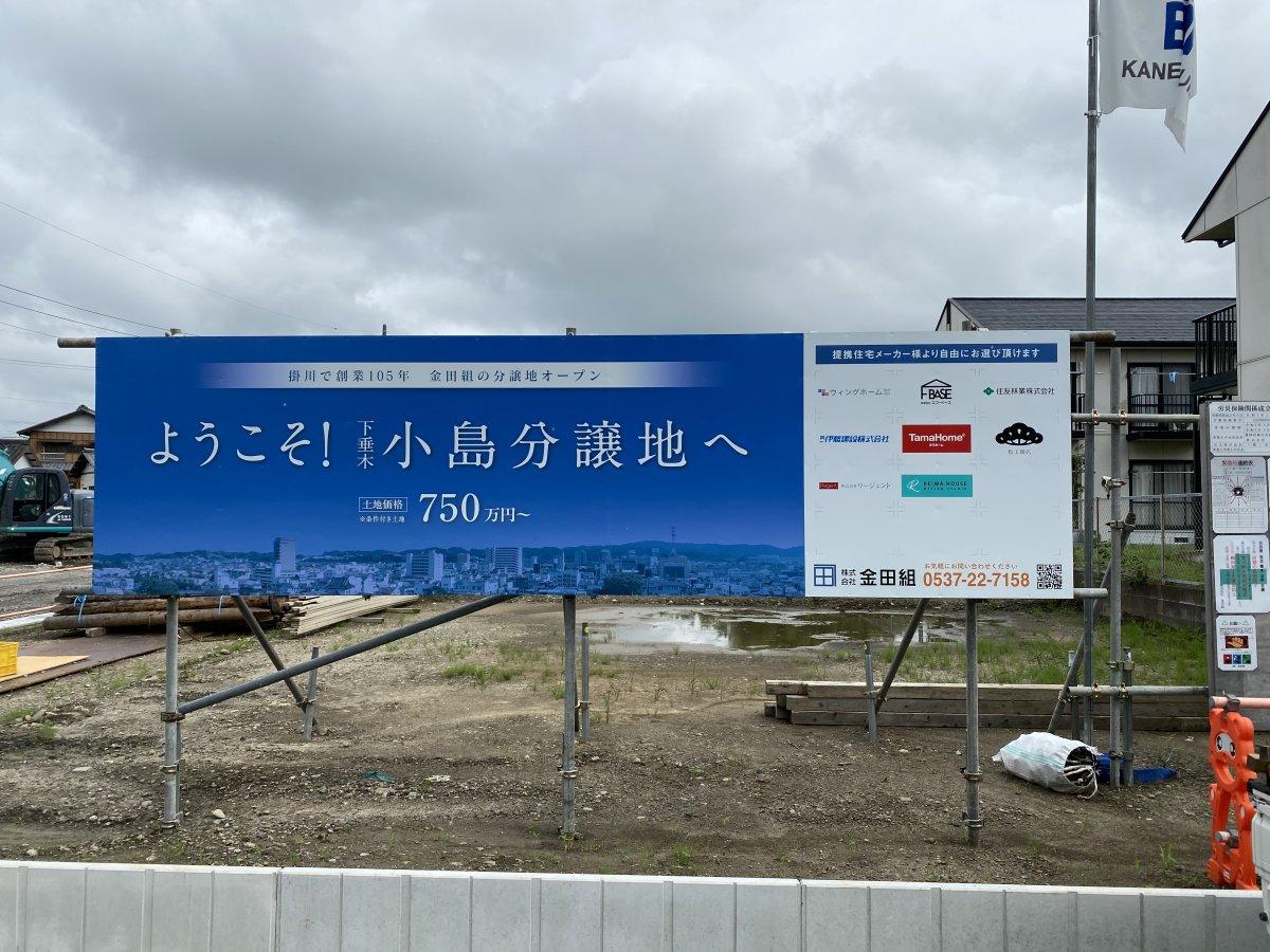 新土地情報! 掛川市下垂木 No340