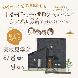完成見学会 8月8日9日(土日) 掛川市家代の里 「1階で何でもできるシンプルで男前なお家」
