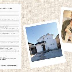 【お客様の声】 掛川市亀の甲N様 「暮らし始めて1ヶ月アンケート」
