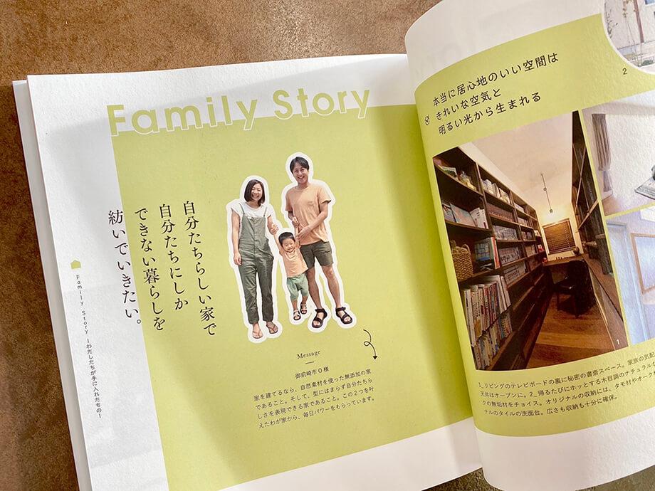 ワ―ママのための 家づくりHANDBOOK* 【アイデア間取り集】