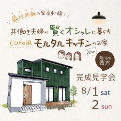 完成見学会 8月1日2日(土日)菊川市西方 「賢くオシャレに暮らすカフェSTYLEのお家」