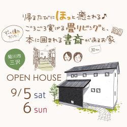 予約制*完成見学会 9月5日6日(土日) 菊川市三沢 「和書斎で趣味を楽しむ家」