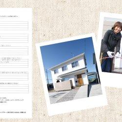 【お客様の声】 菊川市加茂K様 「暮らし始めて1ヶ月アンケート」