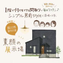 【予約制】素顔の展示場* 掛川市家代の里 「1階で何でもできるシンプルで男前なお家」