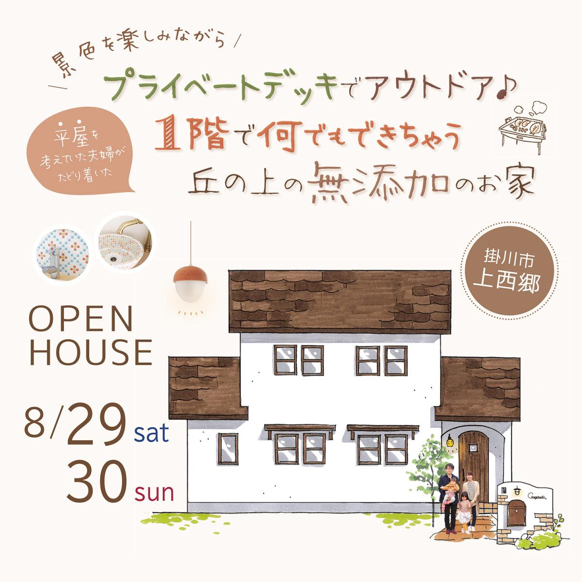 予約制*完成見学会 8月29日30日(土日) 掛川市上西郷 「プライベートデッキのある可愛いお家」