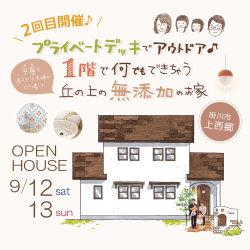 予約制*完成見学会 9月12日13日(土日) 掛川市上西郷 「プライベートデッキのある可愛いお家」