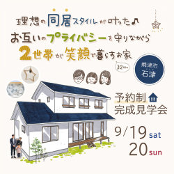 予約制*完成見学会 9月19日20日(土日) 焼津市石津 「理想の同居スタイルが叶ったお家♪」