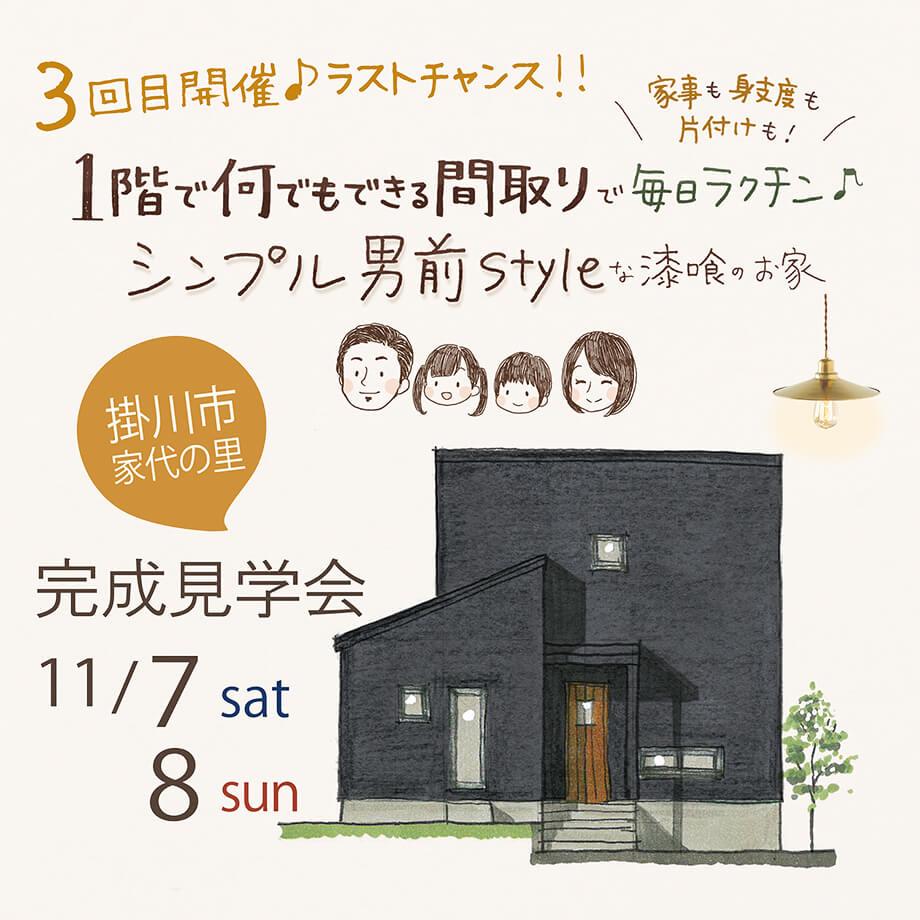 完成見学会11月7日8日(土日) 掛川市家代の里 〔今回がラストチャンス♪〕