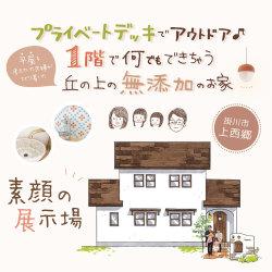 【予約制】素顔の展示場* 掛川市上西郷 「プライベートデッキのある可愛いお家」