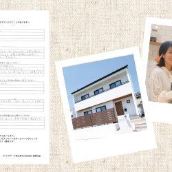 【お客様の声】 掛川市和光O様 「暮らし始めて1ヶ月アンケート」