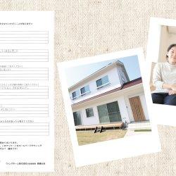 【お客様の声】 菊川市半済E様 「暮らし始めて1ヶ月アンケート」