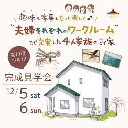 完成見学会* 12月5日6日(土日) 菊川市下平川 「家事も趣味も、暮らしを楽しむお家」