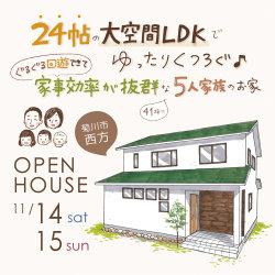 完成見学会* 11月14日15日(土日) 菊川市西方 「24帖の大空間LDKでゆったり暮らす♪」