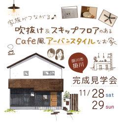 完成見学会* 11月28日29日(土日) 掛川市掛川 「スキップフロアのあるcafe風のお家」