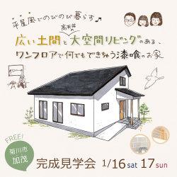 完成見学会* 1月16日17日(土日) 菊川市加茂 「開放的なリビングと土間のある平屋風のお家」