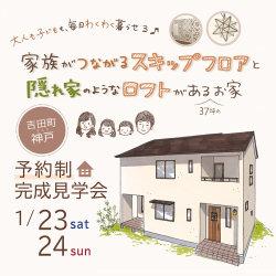【予約制】完成見学会 1月23日24日(土日) 吉田町神戸 「スキップフロアやロフトのある暮らし」
