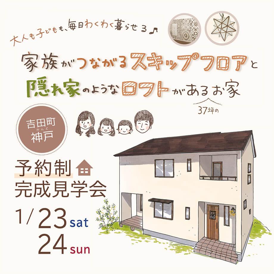 予約制完成見学会* 1月23日24日(土日) 吉田町神戸 「スキップフロアやロフトのある遊び心満載のお家」