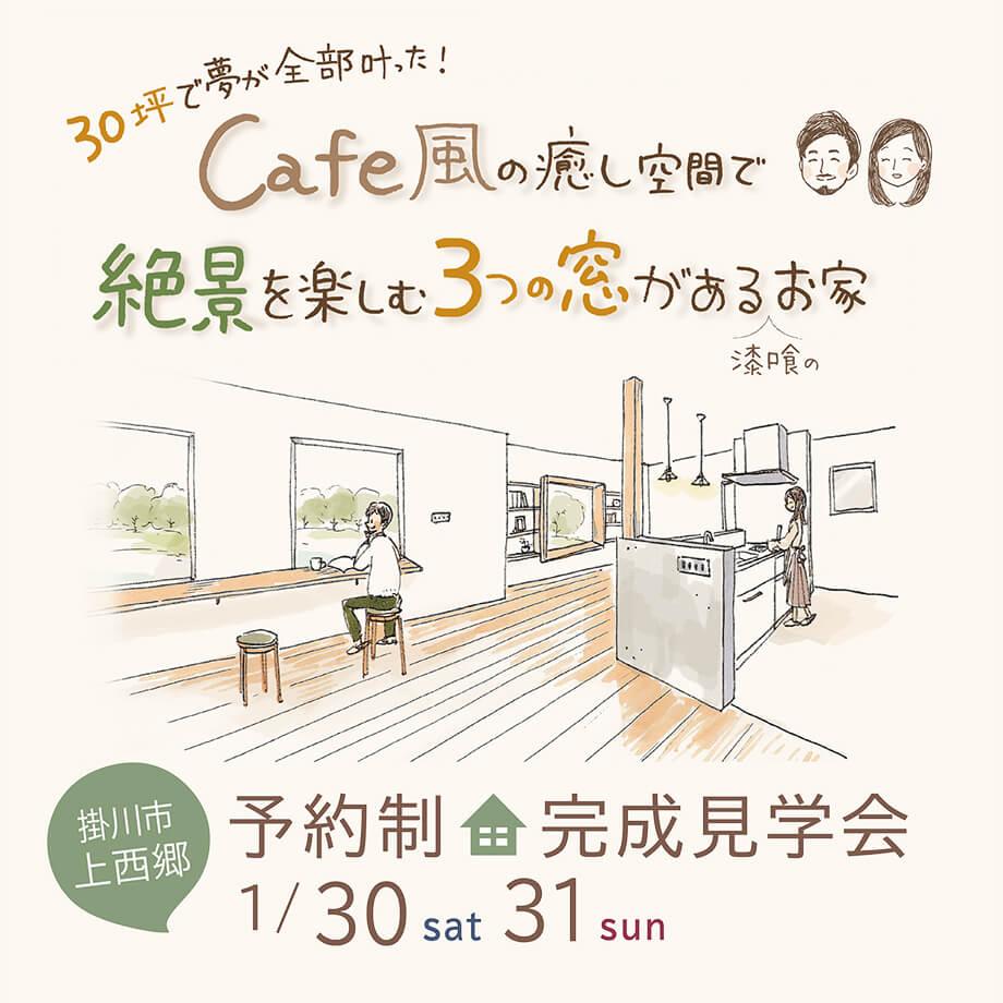 【予約制】完成見学会 1月30日31日(土日) 掛川市上西郷 「Cafe風の癒し空間から絶景を楽しむ家」