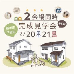【予約制】2会場同時*完成見学会 2月20日21日(土日) 掛川市下垂木