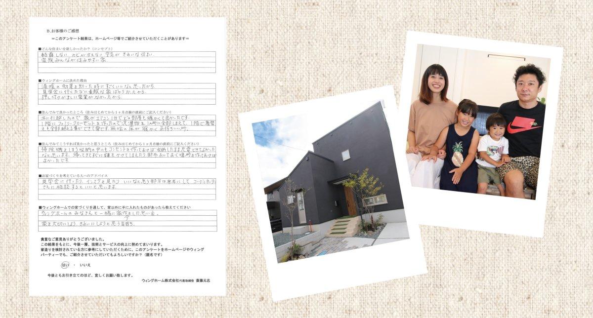 【お客様の声】 掛川市家代の里H様邸 「暮らし始めて1ヶ月アンケート」
