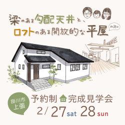 【予約制】完成見学会 2月27日28日(土日) 掛川市上張 「勾配天井とロフトのある開放的な平屋」