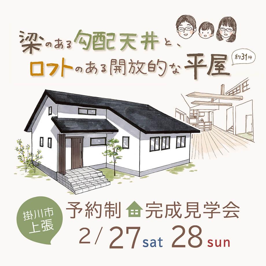 平屋マイホーム掛川市