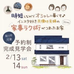 【予約制】完成見学会 2月13日14日(土日) 菊川市河東 「家事を時短しながらオシャレに暮らすお家」