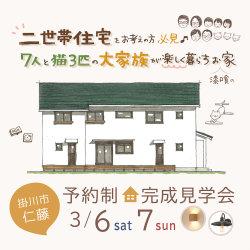 【予約制】完成見学会 3月6日7日(土日) 掛川市仁藤 「7人と猫3匹の大家族が暮らす二世帯住宅」