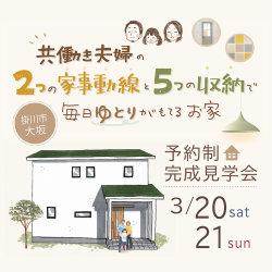 【予約制】完成見学会 3月20日21日(土日) 掛川市大坂 「家事ラク動線でゆとりがもてるお家」