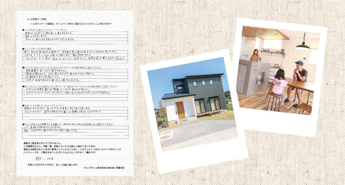 【お客様の声】 菊川市西方H様 「暮らし始めて1ヶ月アンケート」